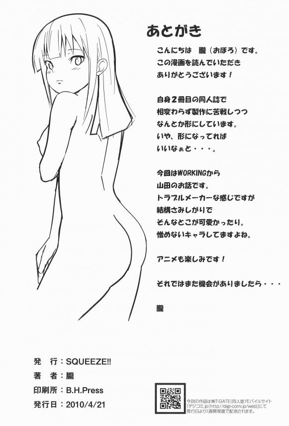 【WORKING!!】処女で仲間外れにされがちな山田葵が相馬博臣にセックス懇願して大人の女にwwwww訓練っつってローター股間に仕込んだまま仕事させつつすっかり仕上がったパイパンまんこにちんこ挿入して歓喜の初中出しSEXwww【エロ漫画・エロ同人誌】t_26_1_026