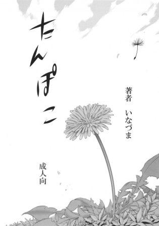 【エロ同人誌】チンコ狂いな淫乱巨乳JKに囲まれハーレム状態な学園生活!【無料 エロ漫画】