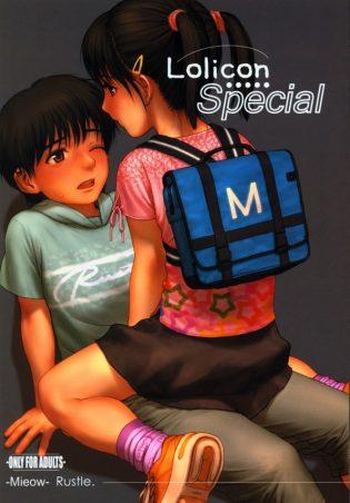 【エロ同人誌】ショタなイトコが未成熟幼女なイトコのお姉ちゃんに迫られてエッチしてる!【無料 エロ漫画】