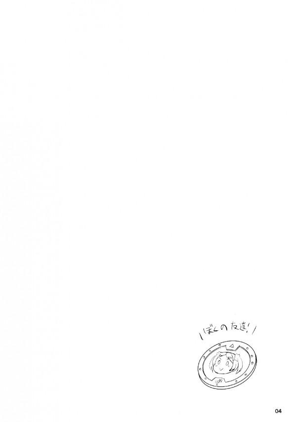 【エロ同人誌】淫乱女装男子の男の娘がアナル刺激して前立腺オナニーしてるンゴ!【無料 エロ漫画】003