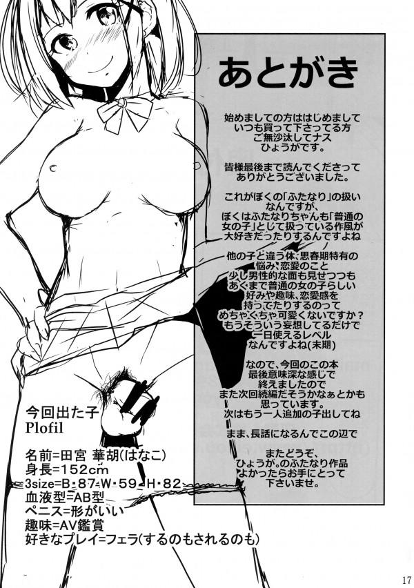 【エロ同人誌】巨乳フタナリ娘が初めてのエッチな撮影でオナニーしてる!【無料 エロ漫画】016
