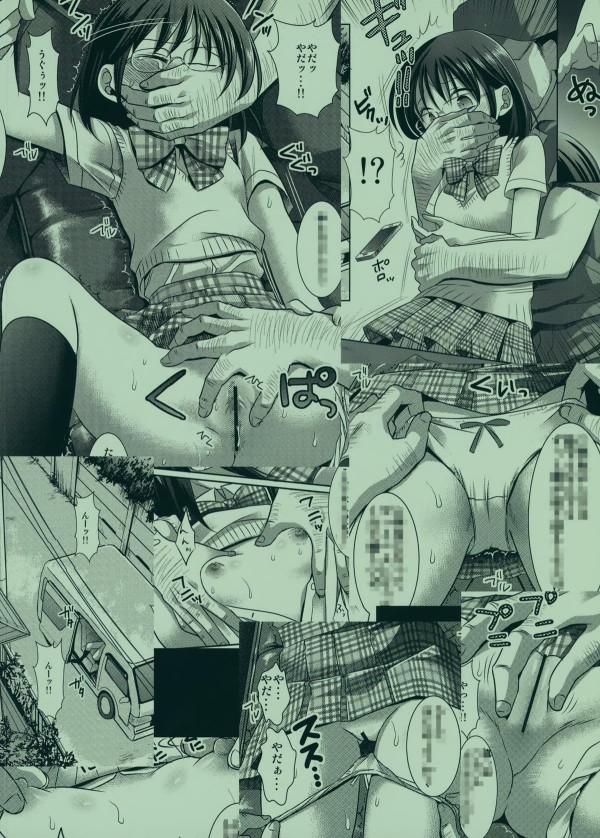 【エロ同人誌】真面目そうな眼鏡っ子JCが車で拉致られ陵辱輪姦レイプされて捨てられちゃってるお!【無料 エロ漫画】022