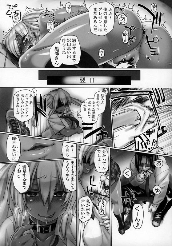 【エロ同人誌】黒ギャルにボコボコにされたキモヲタが起死回生のスタンガンで形勢逆転!【無料 エロ漫画】024