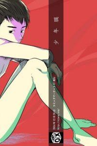 【エロ漫画】真面目そうな眼鏡男子がアナルセックスの快楽から抜け出せなくなっちゃてるBL作品だおw【無料 エロ同人】