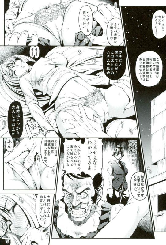 【鉄血 エロ漫画・エロ同人誌】クーデリアがミルコネンに薬で眠らされて襲われつつ陵辱中出しレイプされちゃってるよwwwww 004