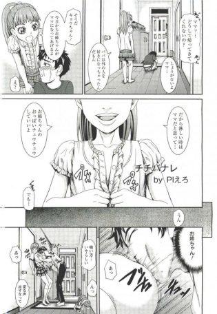 【エロ漫画・エロ同人】爆乳女子校生のお姉さんが弟と一緒にお風呂入ったら乳首吸われてパイズリさせられて…【PIエロ】