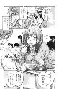 【エロ漫画同人誌】巨乳女子校生が放課後彼氏の後輩にフェラチオして処女マンコにチンコ挿入させて…【MARUTA】