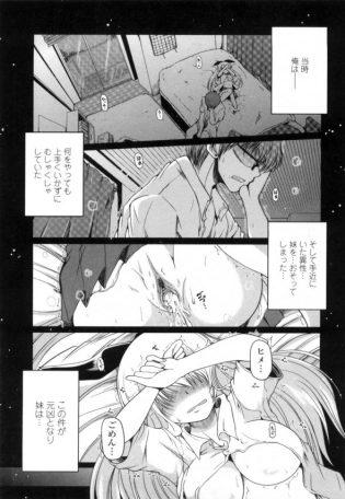 【エロ漫画同人誌】パイパン巨乳の妹を近親相姦レイプして以来痴女覚醒しちゃって大変ですw【澤野明】