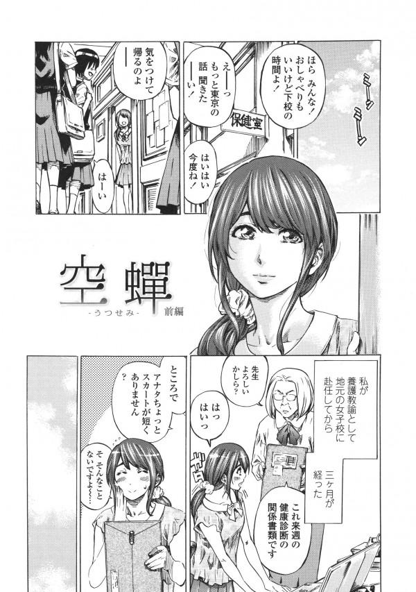 【エロ漫画】田舎の女子高に勤務することになった女教師が超美人の生徒に興味抱いてオナニーしてたら彼女もレズでエッチな関係に!【MARUTA エロ同人】