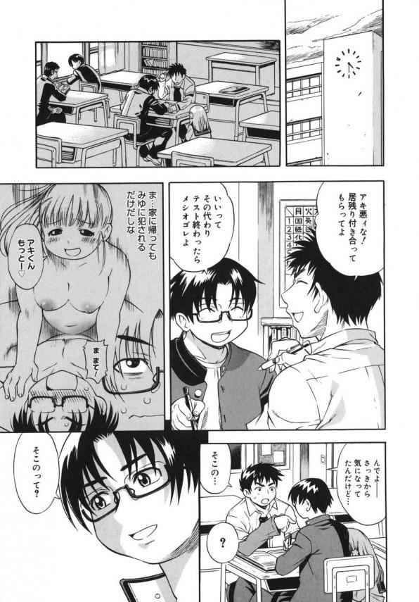 【エロ漫画】ムチムチ眼鏡っ子の従姉妹が学校で変態おっさん教師にレイプされちゃう【きのした順市 エロ同人】