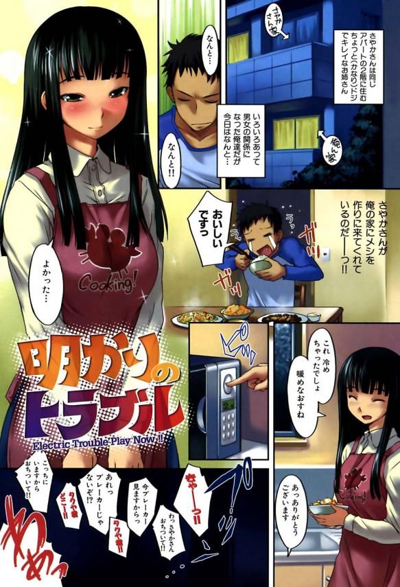 【エロ漫画】天然痴女なお姉さんとのフルカラーエッチだお!【ぼっしぃ エロ同人】
