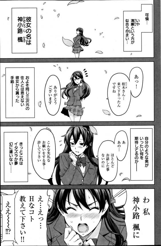 【エロ漫画】容姿端麗な巨乳美女のお嬢様JKに性指導懇願されラブラブな関係に【武田弘光 エロ同人】