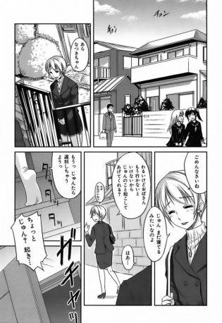【エロ漫画】巨乳JKが奥手な幼馴染痴女ってエッチしちゃう展開に【ぼっしぃ エロ同人】