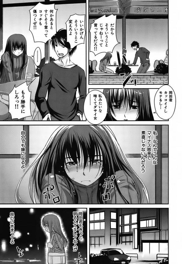 【エロ漫画】消極的な彼女が眼鏡かけたら別人のように積極的になったお【ぼっしぃ エロ同人】