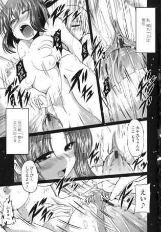 【エロ漫画】女装男子の美少年が巨乳の妹と寝たまま近親相姦セックスしちゃってます【澤野明 エロ同人】