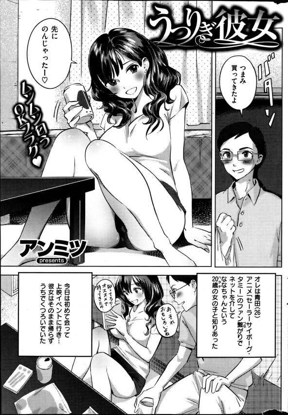 【エロ漫画】一緒にアニメのイベントに行ったハタチの巨乳女がそのまま家に来て酔った勢いでエッチしようとしたら途中で帰っちゃったけど後日抱かれに来たからシックスナインして口内射精してパイパンマンコに中出ししまくってセックス三昧で気付いたら朝ってどんなけ~www