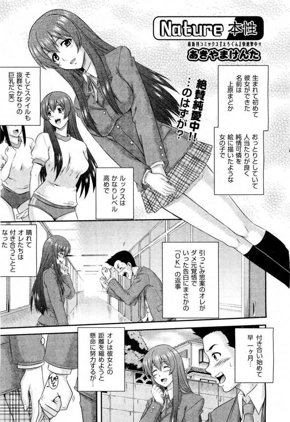 【エロ漫画】容姿端麗スタイル抜群なJKの彼女が実は淫乱であっさりNTRれハメ撮り動画送られてきちゃいました【あきやまけんた エロ同人】_00