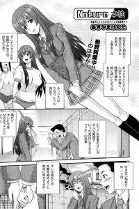 【エロ漫画】容姿端麗スタイル抜群なJKの彼女が実は淫乱であっさりNTRれハメ撮り動画送られてきちゃいました【あきやまけんた エロ同人】