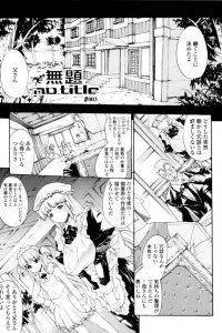 【エロ漫画】父の性奴隷のメイドに痴女られセックスしちゃう展開に【エレクトさわる エロ同人】