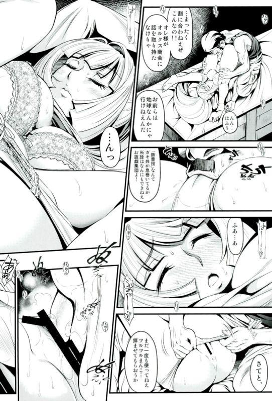 【鉄血 エロ漫画・エロ同人誌】クーデリアがミルコネンに薬で眠らされて襲われつつ陵辱中出しレイプされちゃってるよwwwww 005