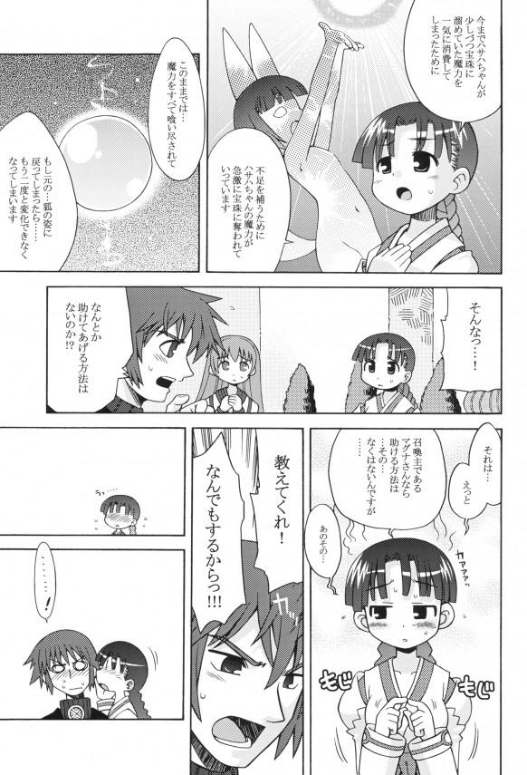 【サモンナイト2】マグナとハサハのラブラブエッチだよ~w【エロ漫画・エロ同人誌】005