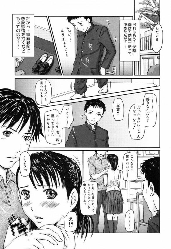 【エロ漫画】隣の部屋でお兄ちゃんが彼女の女子校生とセックスしてるから巨乳家庭教師に迫ったらフェラチオしたりパイズリしてくれて顔射ぶっかけして中出しセックスさせてくれたぉwwww