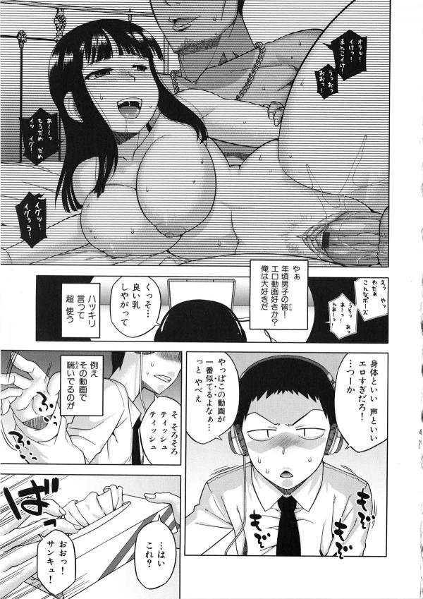 【エロ漫画】巨乳でツンデレっぽい幼馴染にそっくりのエロ動画でオナニーしてたら本人にバレてセックスさせてくれる神展開にwww生の女体に感動して夢中でがっつき膣内にちんこ挿入し本能全開SEXで歓喜の中出しwww