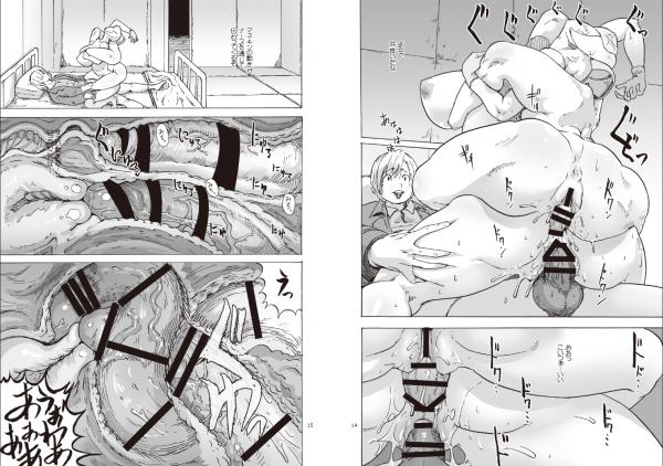 【サイレントヒル エロ同人】下半身だけの女体化物に襲われ異種姦ww【無料 エロ漫画】009
