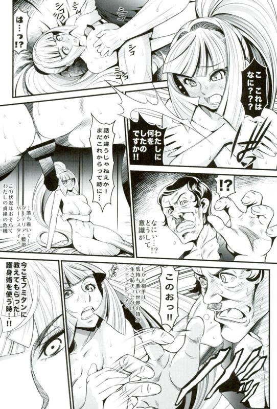 【鉄血 エロ漫画・エロ同人誌】クーデリアがミルコネンに薬で眠らされて襲われつつ陵辱中出しレイプされちゃってるよwwwww 011