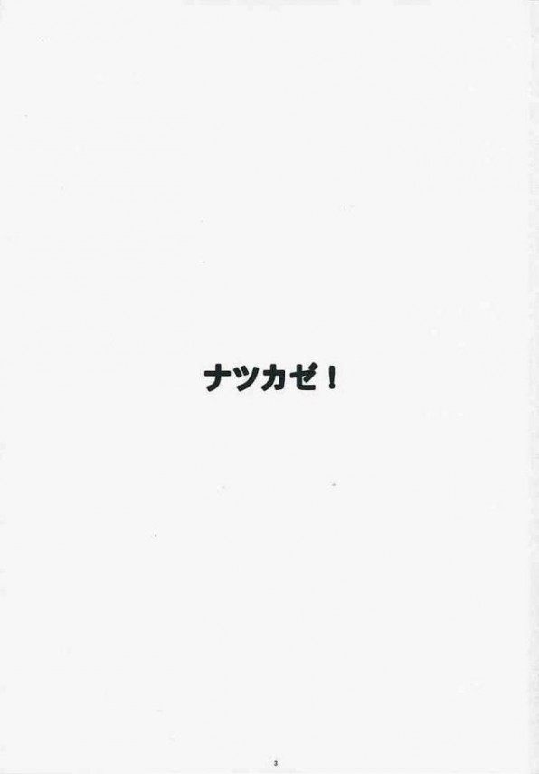 【よつばと!】援交見られた風香がショタと中出しセックスw【エロ漫画・エロ同人誌】01