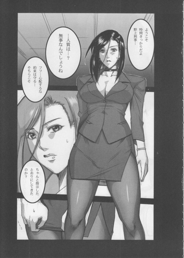 【シティーハンター】野上冴子が人質とられてエロ責めw【エロ漫画・エロ同人誌】01