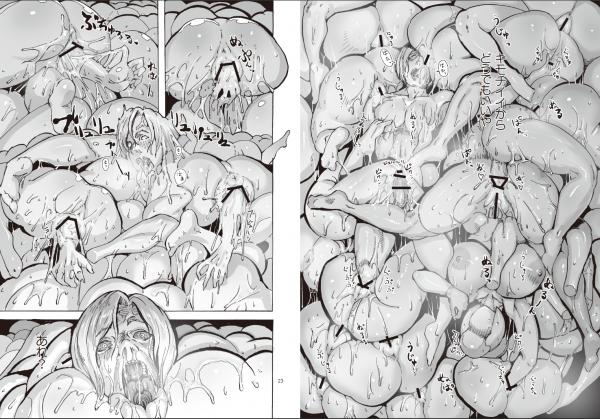 【サイレントヒル エロ同人】下半身だけの女体化物に襲われ異種姦ww【無料 エロ漫画】013