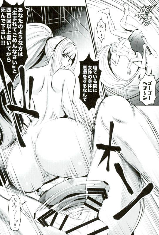 【鉄血 エロ漫画・エロ同人誌】クーデリアがミルコネンに薬で眠らされて襲われつつ陵辱中出しレイプされちゃってるよwwwww 013