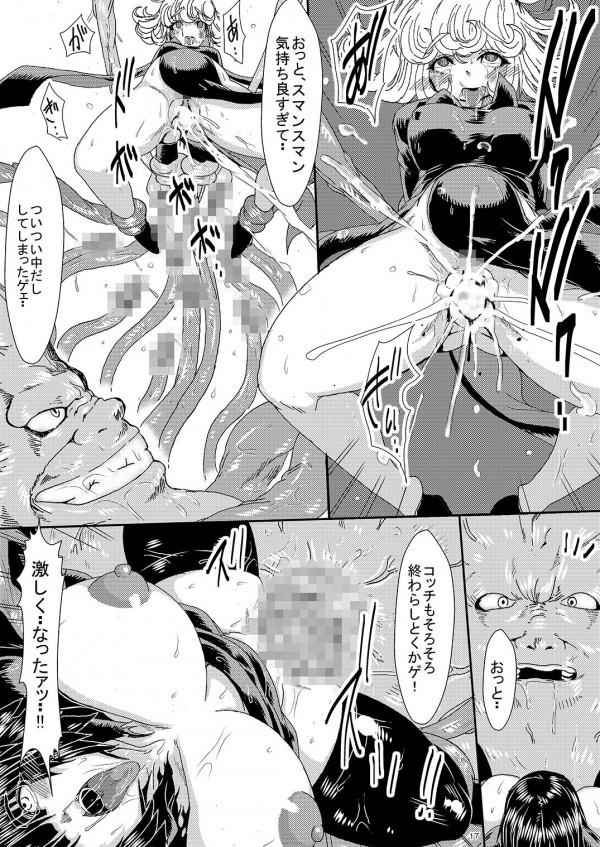【ワンパンマン エロ漫画・エロ同人誌】巨乳のフブキとタツマキが凶悪なモンスターの鬼畜な触手責めに快楽堕ちしボテ腹にwww 016