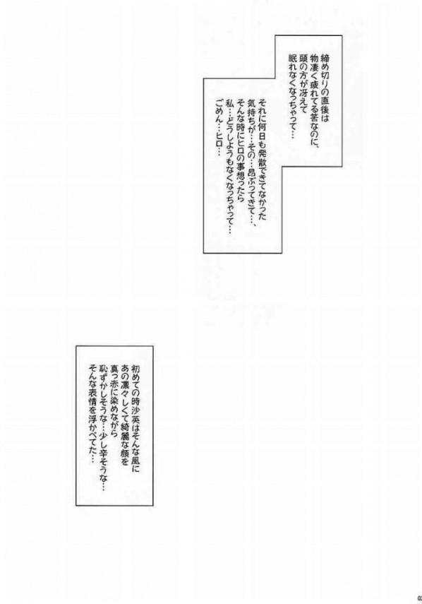 【ひだまりスケッチ】ヒロとフタナリの沙英がレズセックスw【エロ漫画・エロ同人誌】01