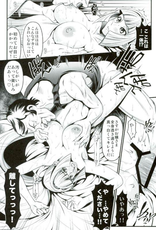 【鉄血 エロ漫画・エロ同人誌】クーデリアがミルコネンに薬で眠らされて襲われつつ陵辱中出しレイプされちゃってるよwwwww 018