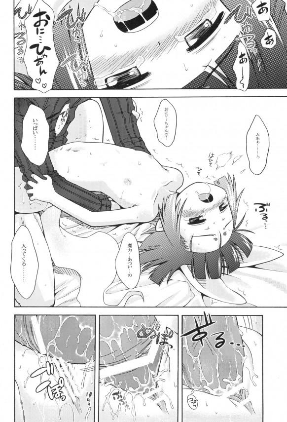 【サモンナイト2】マグナとハサハのラブラブエッチだよ~w【エロ漫画・エロ同人誌】020