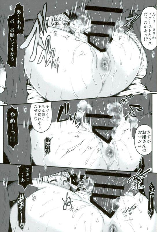 【鉄血 エロ漫画・エロ同人誌】クーデリアがミルコネンに薬で眠らされて襲われつつ陵辱中出しレイプされちゃってるよwwwww 020