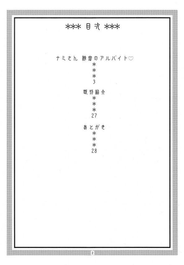 【ONE PIECE】エッチなお仕事で2穴乱交するナミw【エロ漫画・エロ同人誌】02