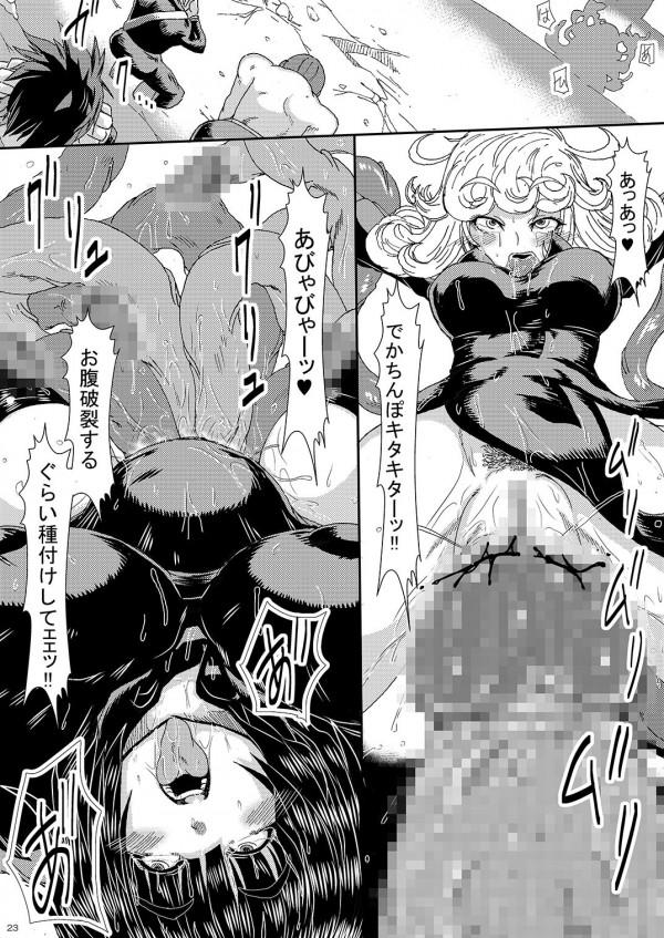 【ワンパンマン エロ漫画・エロ同人誌】巨乳のフブキとタツマキが凶悪なモンスターの鬼畜な触手責めに快楽堕ちしボテ腹にwww 022