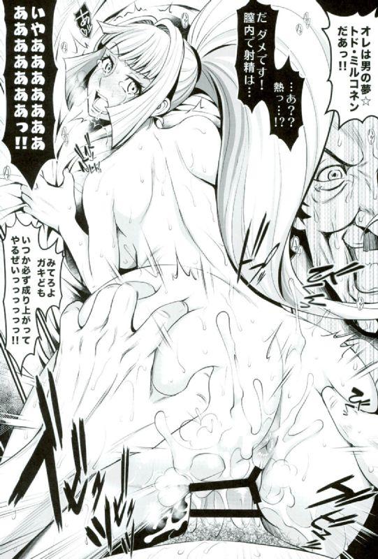 【鉄血 エロ漫画・エロ同人誌】クーデリアがミルコネンに薬で眠らされて襲われつつ陵辱中出しレイプされちゃってるよwwwww 024