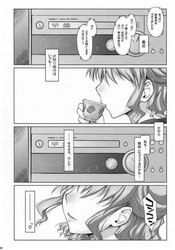 【ひだまりスケッチ】ヒロとフタナリの沙英がレズセックスw【エロ漫画・エロ同人誌】02