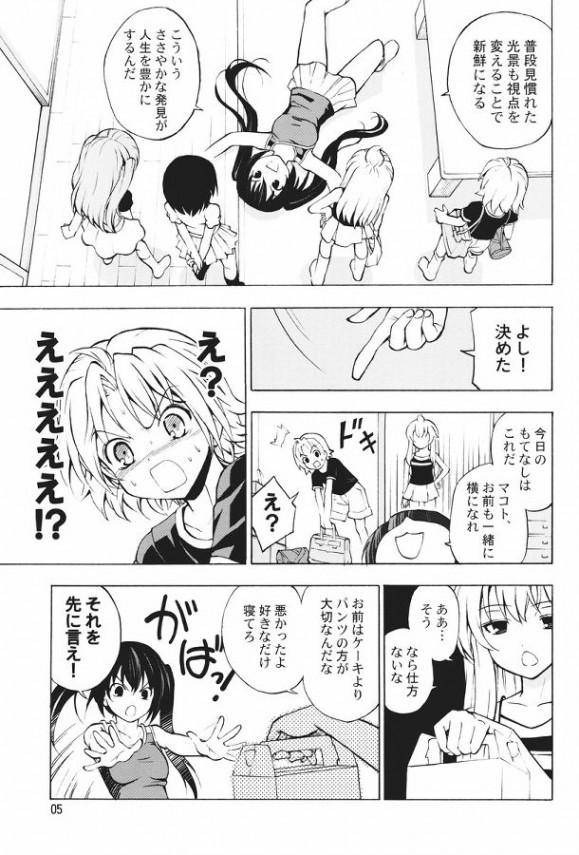 【みなみけ エロ漫画・エロ同人誌】ロリJSの内田と千秋と吉野ががパンツの見せあいしてるよぉぉww 0003