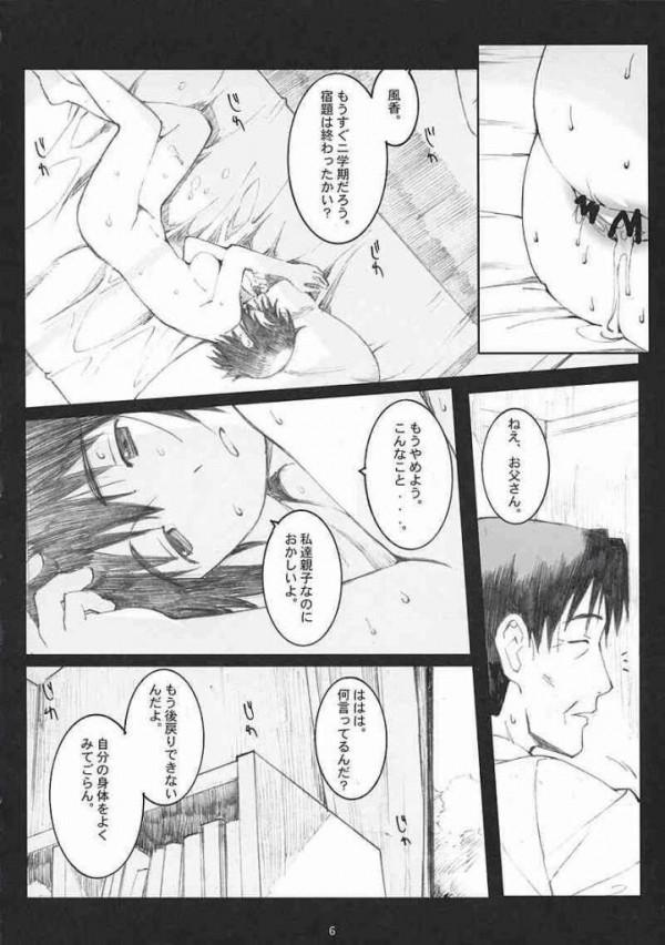 【よつばと!】綾瀬風香が友人に誘われ乱交セックスwwww【エロ漫画・エロ同人誌】04