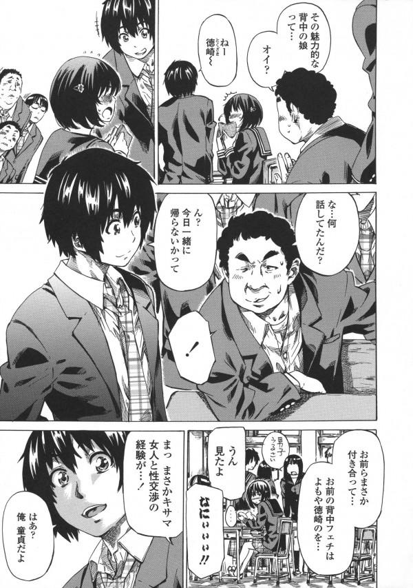 【エロ漫画】学校の教室で着替えてた貧乳女子校生が同じクラスの男の子に背中舐められて感じちゃって…【MARUTA エロ同人】_04
