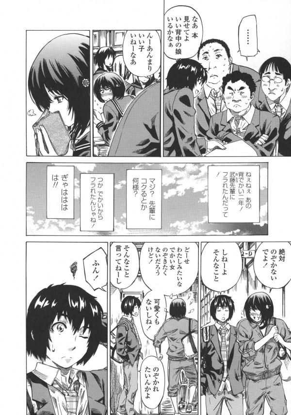 【エロ漫画】学校の教室で着替えてた貧乳女子校生が同じクラスの男の子に背中舐められて感じちゃって…【MARUTA エロ同人】_05