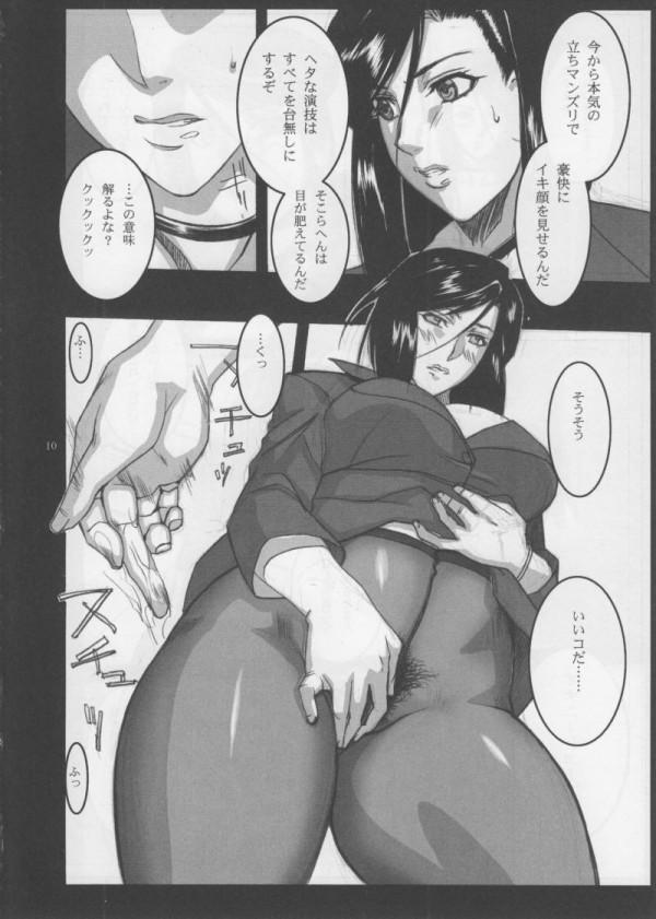 【シティーハンター】野上冴子が人質とられてエロ責めw【エロ漫画・エロ同人誌】06