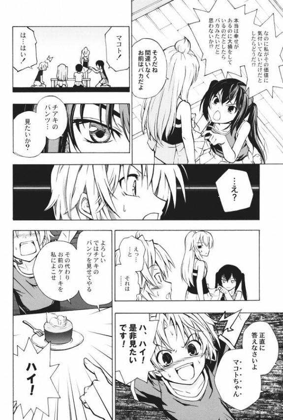 【みなみけ エロ漫画・エロ同人誌】ロリJSの内田と千秋と吉野ががパンツの見せあいしてるよぉぉww 0006