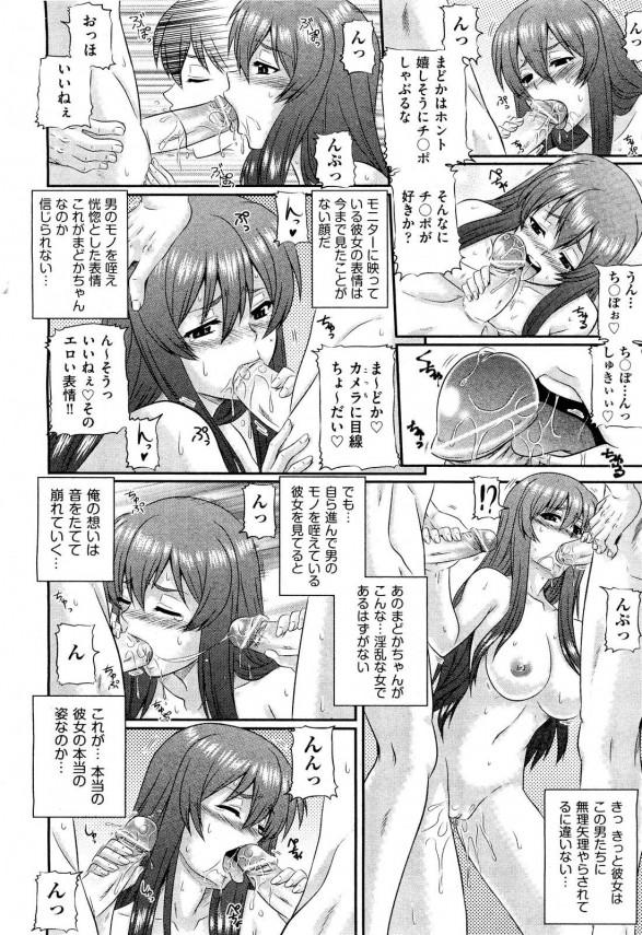 【エロ漫画】容姿端麗スタイル抜群なJKの彼女が実は淫乱であっさりNTRれハメ撮り動画送られてきちゃいました【あきやまけんた エロ同人】_07