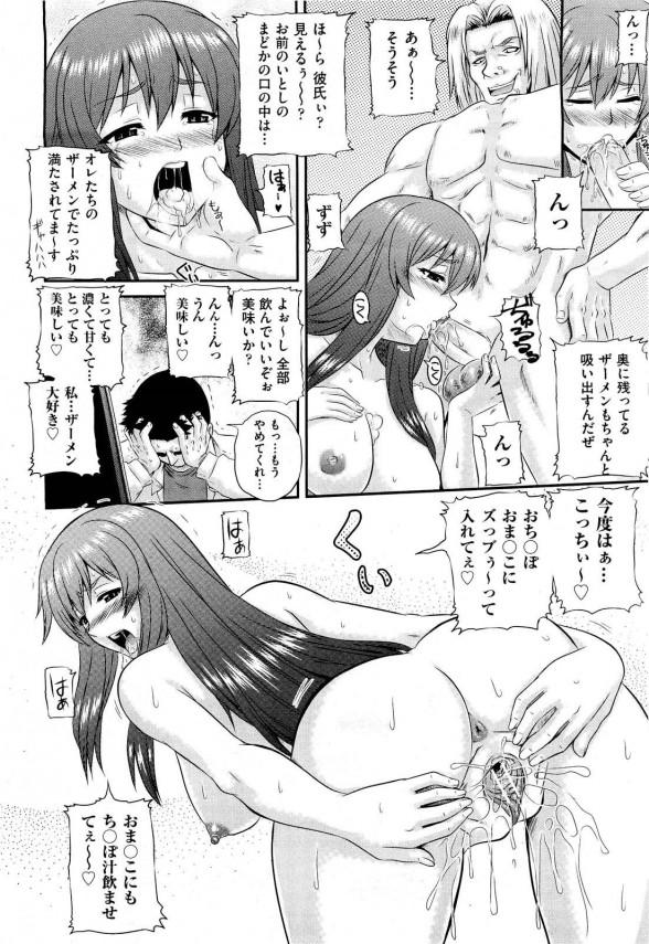 【エロ漫画】容姿端麗スタイル抜群なJKの彼女が実は淫乱であっさりNTRれハメ撮り動画送られてきちゃいました【あきやまけんた エロ同人】_09